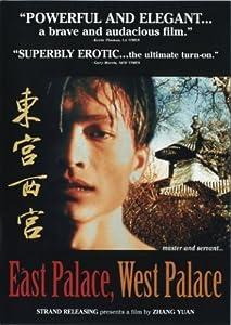 East Palace West Palace [DVD] [1996] [Region 1] [US Import] [NTSC]