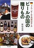 ビールの国の贈りもの—ドイツビールと料理の楽しみ