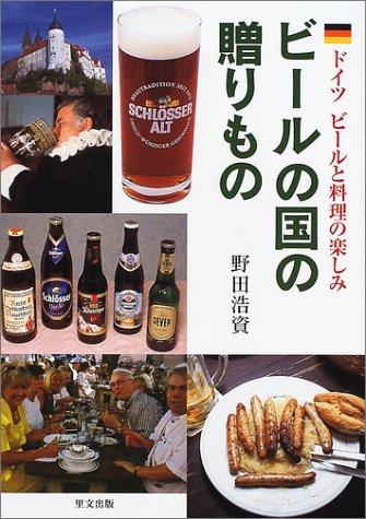 ビールの国の贈りもの―ドイツビールと料理の楽しみ