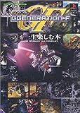 SDガンダムGGENERETION‐Fを一生楽しむ本 (プレイステーション必勝法スペシャル)