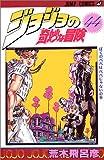 ジョジョの奇妙な冒険 (44) (ジャンプ・コミックス)