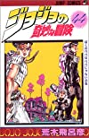 ジョジョの奇妙な冒険 44 (ジャンプ・コミックス)