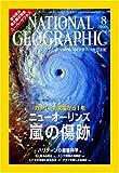 NATIONAL GEOGRAPHIC (ナショナル ジオグラフィック) 日本版 2006年 08月号 [雑誌]