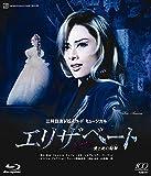 『エリザベート —愛と死の輪舞—』 [Blu-ray]