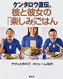 ケンタロウ直伝。彼と彼女の「楽しみ」ごはん―ササッと作れてボリューム満点! (Kentaro's Cooking Book)