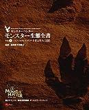 モンスターハンター モンスター生態全書Vol.1 (エンターブレインムック)