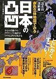 活火山 活断層 赤色立体地図でみる 日本の凸凹