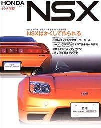 ホンダNSX―NSXはかくして作られる (タツミムック―名車リバイバルシリーズ)