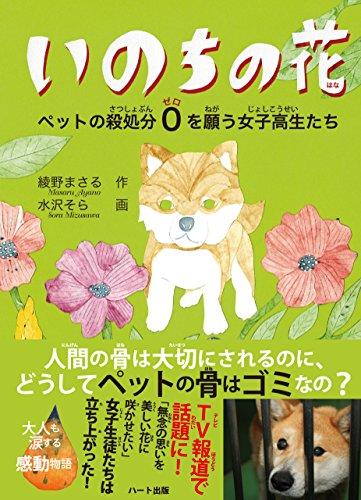 いのちの花―ペットの殺処分0を願う女子高生たち