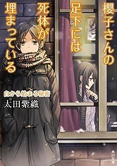 櫻子さんの足下には死体が埋まっている 白から始まる秘密 (角川文庫)