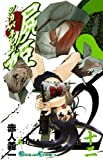 屍姫 12 (ガンガンコミックス)