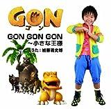 GON GON GON〜小さな王様-加藤清史郎