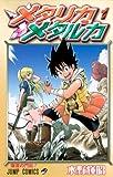 メタリカメタルカ 1 (ジャンプコミックス)