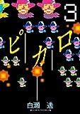 ピカロ 3 (ビッグコミックス)