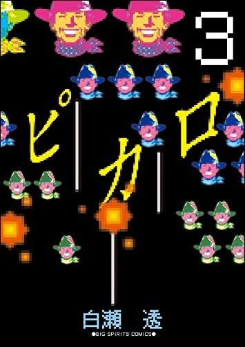 ピカロ 3  ビッグコミックス)