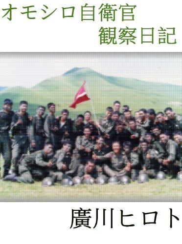 オモシロ自衛官観察日記