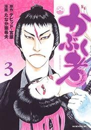かぶく者 3 (3) (モーニングKC)