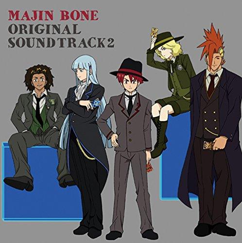 マジンボーン オリジナル・サウンドトラック2