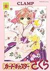 カードキャプターさくら(11): 11 (Kodansha comics)