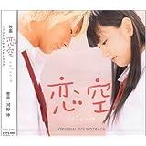 恋空 オリジナル・サウンドトラック