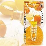 レモン・オレンジジューサー