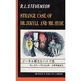 ジーキル博士とハイド氏 / スティーヴンソン のシリーズ情報を見る