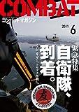COMBAT (コンバット) マガジン 2011年 06月号 [雑誌]