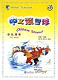 Snowball in Chinese (Volume Three) (Simplified Chinese Version) (Including Textbooks, Workbooks, Two CDs) (Chinese Edition)