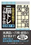 全問実戦型! 脳トレ7手9手詰 (将棋連盟文庫)