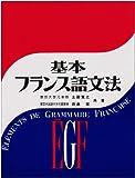 基本フランス語文法