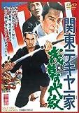 関東テキヤ一家 浅草の代紋[DVD]