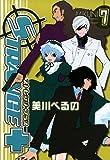 ストレンジ・プラス: 7 (ZERO-SUMコミックス)