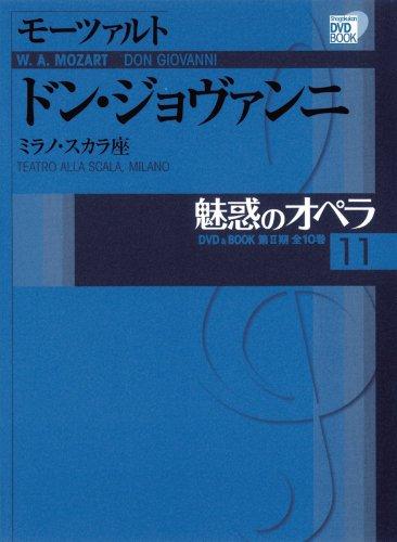 DVD BOOK 魅惑のオペラ 11 ドン・ジョヴァンニ