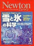 Newton (ニュートン) 2009年 03月号 [雑誌]