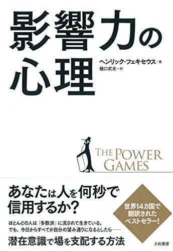 影響力の心理~The Power Games~
