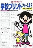 学校プリントフォーム集 2 小学校高学年編—Windows&Macintosh対応 (3)