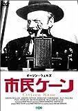 市民ケーン [DVD]