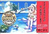 ARIA 4 (BLADE COMICS)