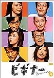 ビギナー 4[DVD]