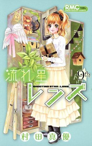 流れ星レンズ 9 (りぼんマスコットコミックス)