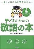 子どものための敬語の本〈2〉会話トレーニング―美しい日本の言葉を話そう