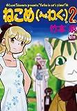 ねこめ(?わく) 2 (夢幻燈コミックス)