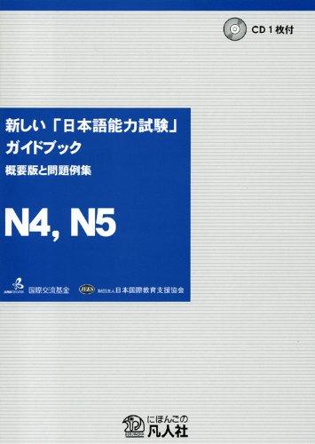 新しい「日本語能力試験」ガイドブック 概要版と問題例集 N4、N5編 -