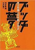 ブッダの夢―河合隼雄と中沢新一の対話 (朝日文庫)