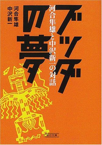 ブッダの夢―河合隼雄と中沢新一の対話