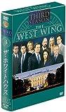 ザ・ホワイトハウス(サード・シーズン)コレクターズ・ボックス