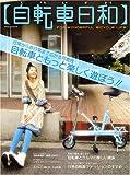 自転車日和 Vol.2 (タツミムック)