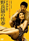 不良少女 野良猫の性春 [DVD]