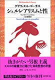 シュルレアリスムと性 (平凡社ライブラリー) (商品イメージ)