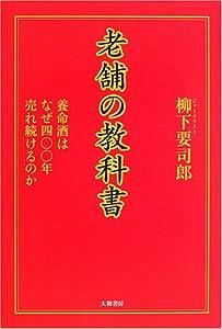 老舗の教科書―養命酒はなぜ四〇〇年売れ続けるのか